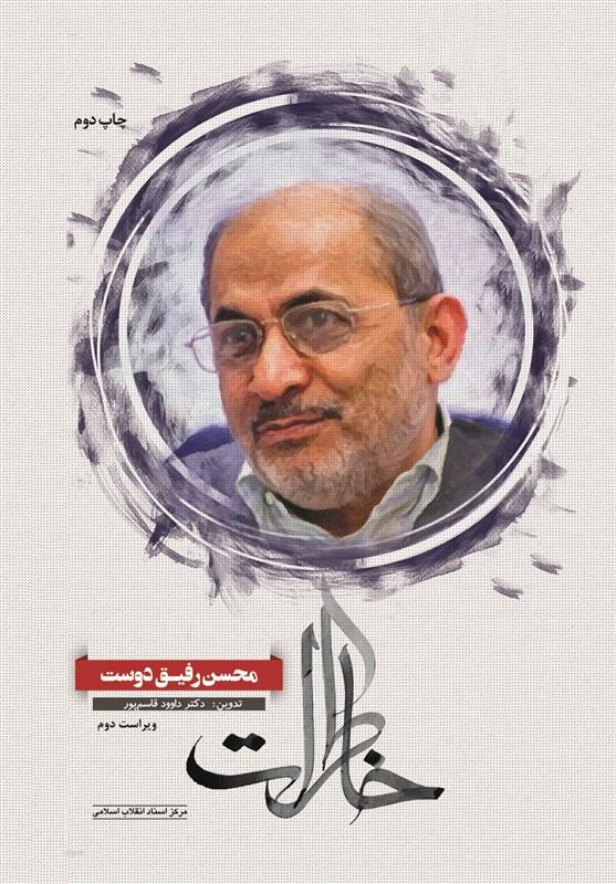 خاطرات محسن رفیقدوست روانه بازار نشر شد