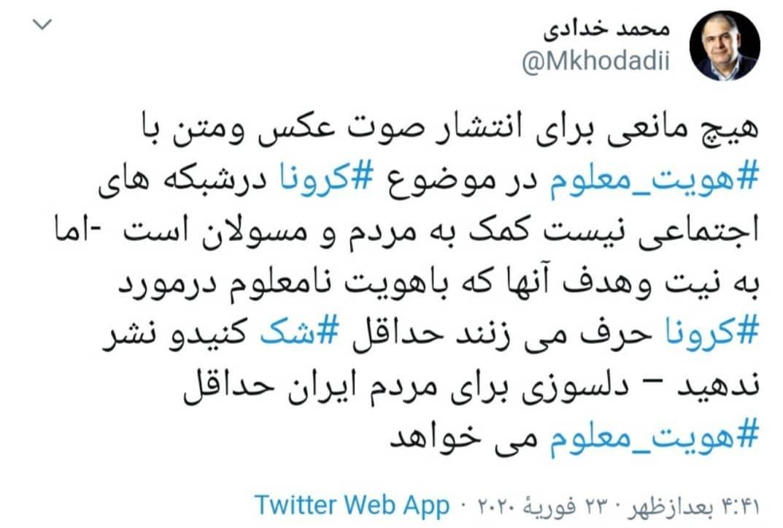 ویروس کرونا , معاونت امور مطبوعاتی و اطلاعرسانی وزارت فرهنگ و ارشاد اسلامی ,