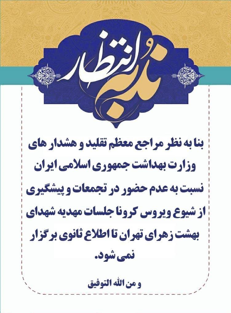 گلزار شهدای تهران ,