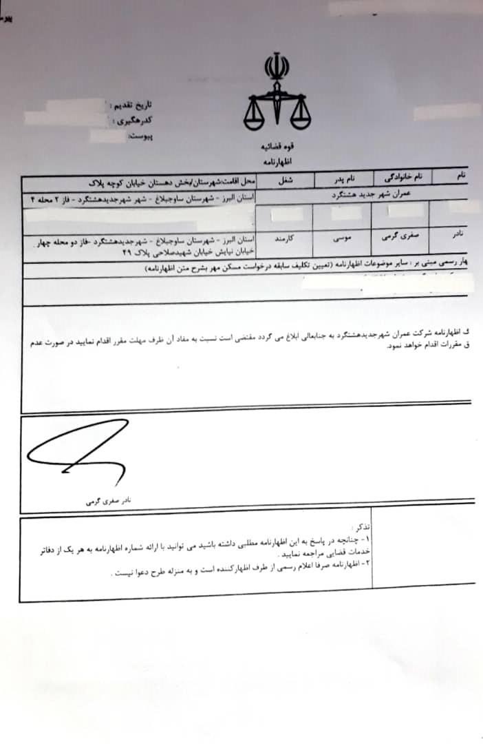 مسکن مهر هشتگرد , وزارت راه و شهرسازی ,
