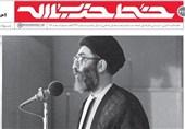خط حزبالله 226| درسی مهم برای نیروهای انقلابی