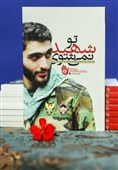 کتاب خاطرات شهید محمودرضا بیضایی به چاپ 21 رسید