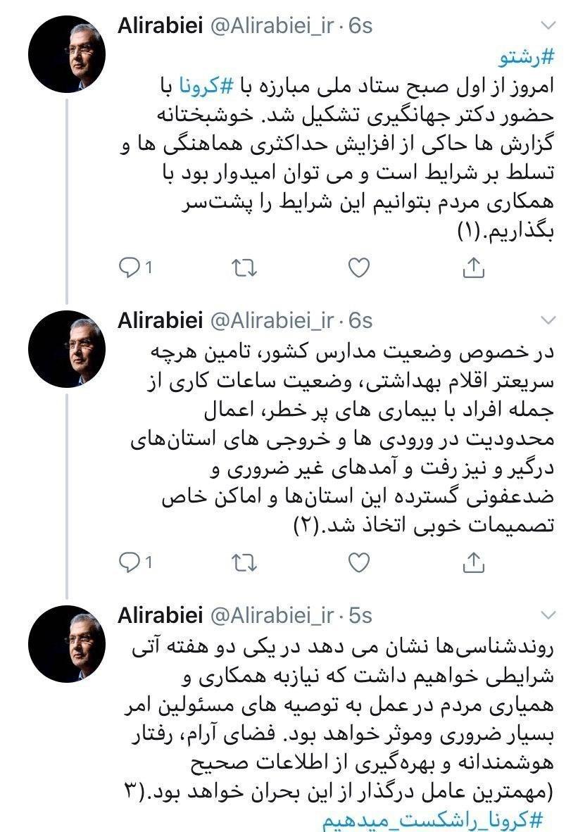دولت دوازدهم جمهوری اسلامی ایران , علی ربیعی , ویروس کرونا ,