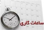 ساعت کاری در استان البرز تغییر کرد