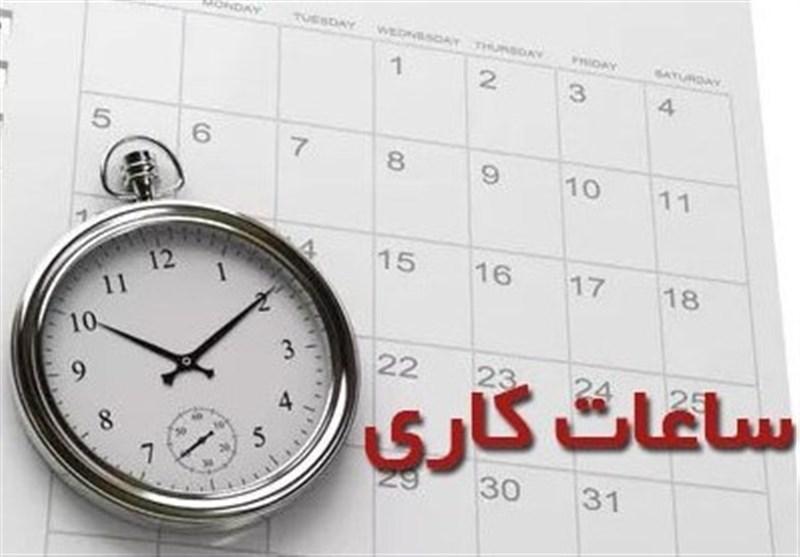 ساعات کاری ادارات استان تهران تا ساعت 13 کاهش یافت