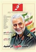 """شماره جدید ماهنامه """"فکه"""" ویژه سید شهدای مقاومت و همرزمانش"""