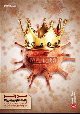 پوستر/ من و تو پادشاه ویروسها