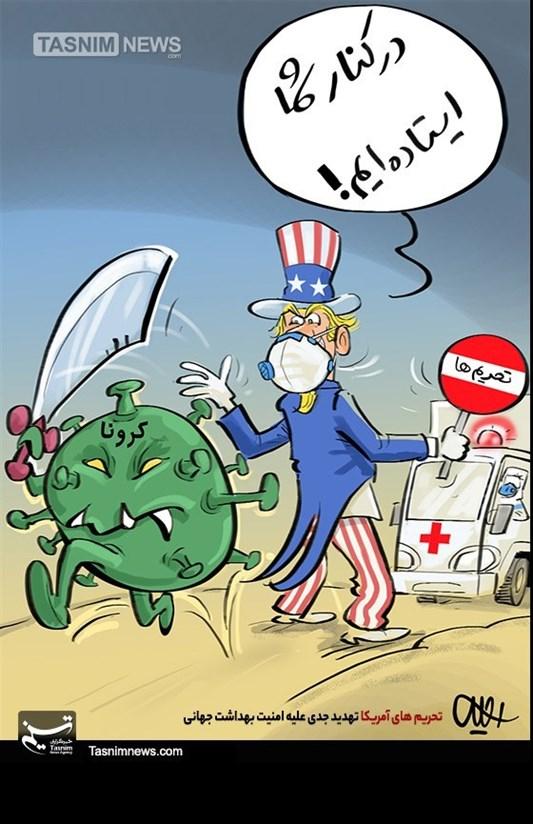 کاریکاتور/ تحریم های آمریکا تهدید جدی علیه امنیت بهداشت جهانی