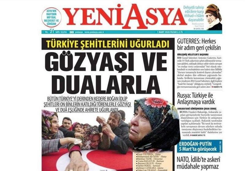 کشور ترکیه , ادلب | اِدلب ,