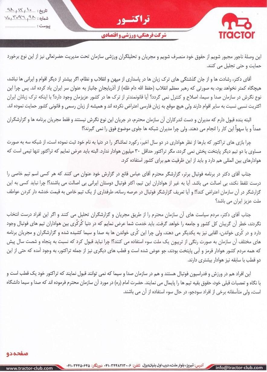 تیم فوتبال تراکتور تبریز , صدا و سیمای جمهوری اسلامی ایران ,
