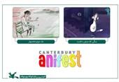 نمایش 2 انیمیشن کانون در جشنواره انیفست بریتانیا