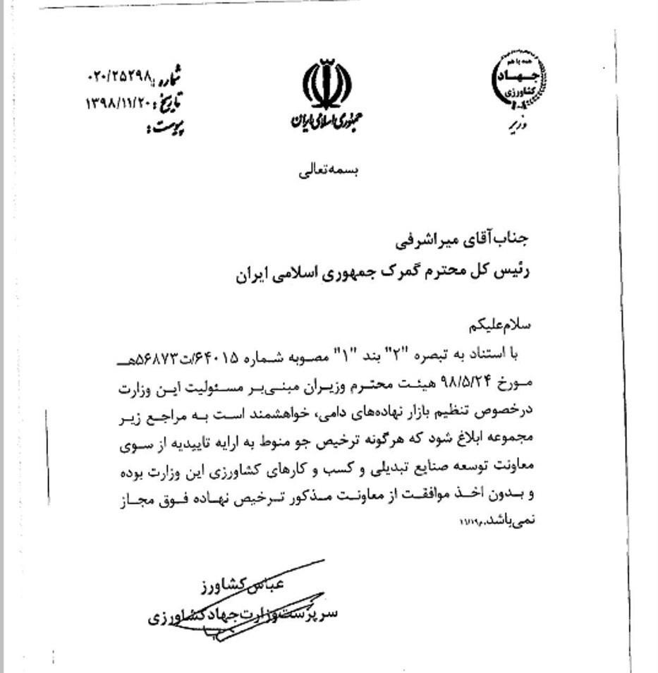 کالاهای اساسی , گمرک جمهوری اسلامی ایران , وزارت جهاد کشاورزی ,