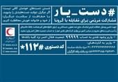 از گوشه و کنار یزد | دعوت از هموطنان برای مشارکت در پویش سراسری «دستیار» + پوستر