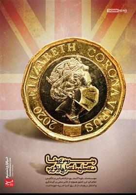 پوستر/ ویروس کرونا سکههای ملکه را بی ارزش کرد