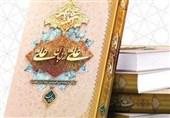 یادداشت تولد داستانی متفاوت از زندگی علی(ع)