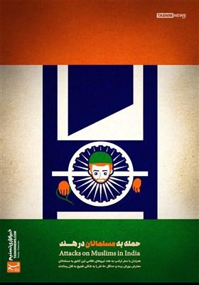 پوستر/ حمله فجیع به مسلمانان در هند!