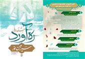 فراخوان جشنواره ملی «رهآورد سرزمین نور» منتشر شد