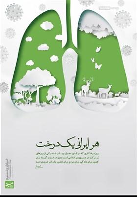 پوستر/ هر ایرانی یک درخت!