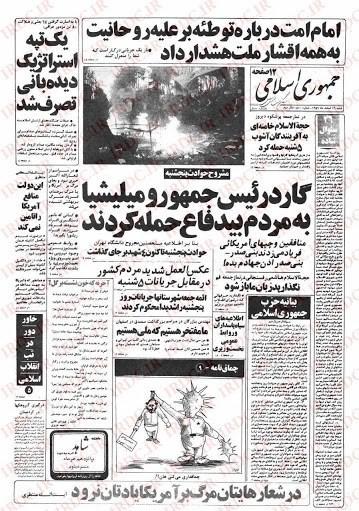دانشگاه تهران , سازمان مجاهدین (منافقین) ,
