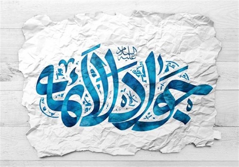 پوستر میلاد امام جواد(ع)| «مقدمت ابواب رحمت را گشوده»+عکس