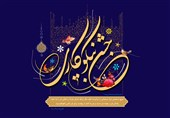 جشن نیکوکاری درچهارمحال و بختیاری به صورت غیرحضوری برگزار میشود