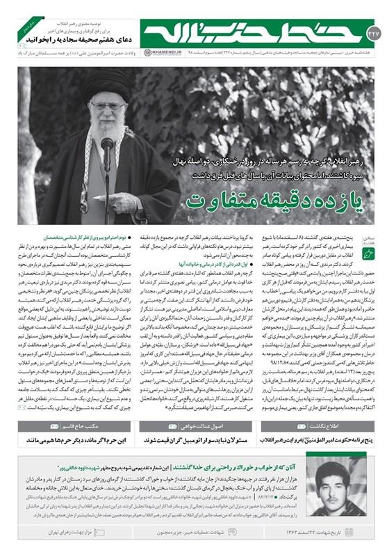 خط حزبالله 227| پنج برنامه حکومت علوی از منظر رهبر انقلاب