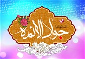 """اشعار ولادت امام جواد (ع)  کوری چشم دشمنان إبنُ الرضایی، کی گفته سلطانم """"علی اکبر"""" ندارد؟"""