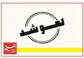 برگزاری نماز جمعه امروز در 3 شهر پرخطر استان گیلان لغو شد