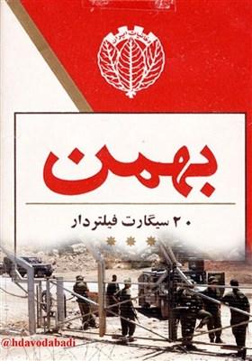 جنگ روانی به سبک سیگار بهمن صهیونیستی!
