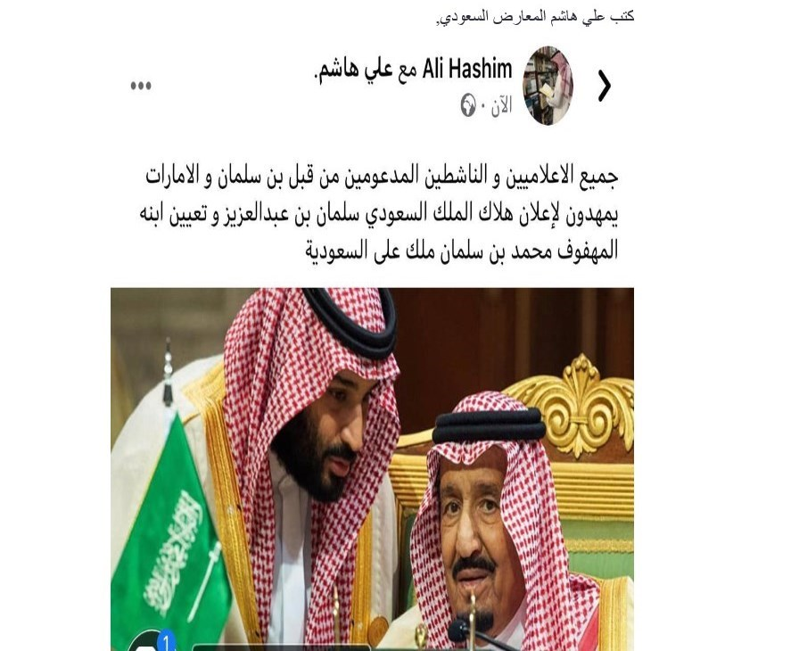 عربستان سعودی , محمد بن سلمان , سلمان بن عبدالعزیز آل سعود | ملک سلمان ,