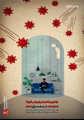 پوستر/ بهترین راه درمان ویروس کرونا