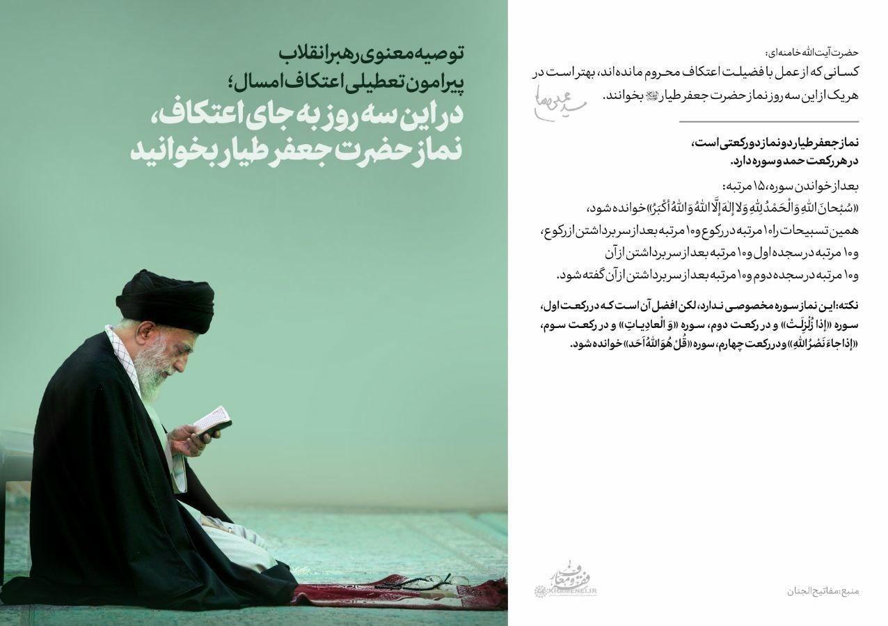امام خامنهای , اعتکاف , ویروس کرونا ,