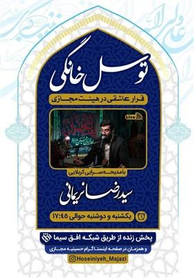 پخش زنده توسل خانگی با مدیحهسرایی سیدرضا نریمانی از شبکه افق