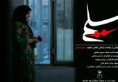 """مستند """"سلیم""""، روایتی از ترور قاضی شهید در غرب کشور"""