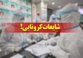 تکذیب شایعه فوت بیماران کرونایی ایلام بهدلیل کمبود اکسیژن/ مردم استان به شایعات توجه نکنند