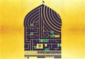 اردبیل| دهمین جشنواره کتابخوانی رضوی به صورت مجازی برگزار میشود