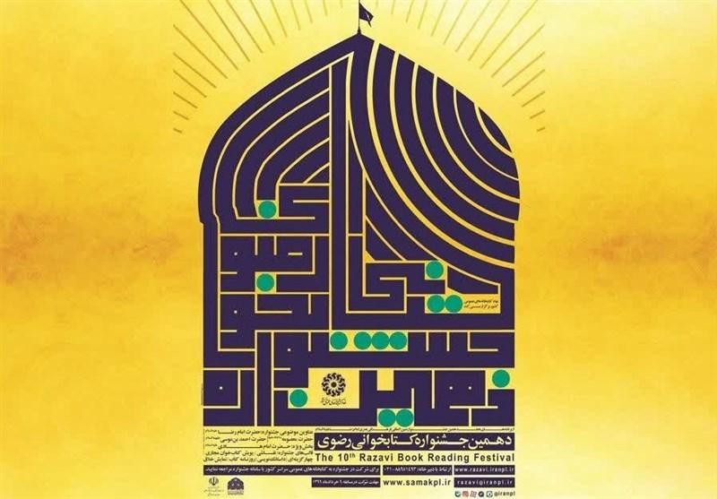 «جشنواره کتابخوانی رضوی»؛ گامی در مسیر اعتلای فرهنگ کتابخوانی کشور است