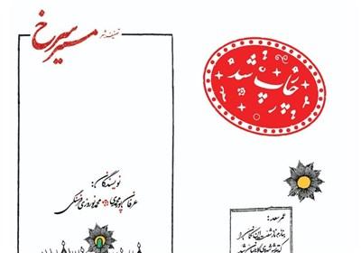خلق تعزیهای نو با بهرهگیری از مقتل ۱۰۰ ساله