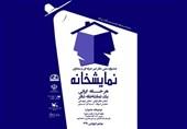 خیز تئاتر برای مبارزه با کرونا در جشنواره مجازی «نمایشخانه»