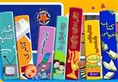 امکان دانلود رایگان کتابهای حوزه کودک و نوجوان فراهم شد