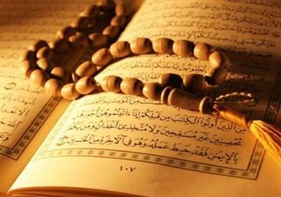 هدیه قرآنی برای خانهنشینی نوروزی