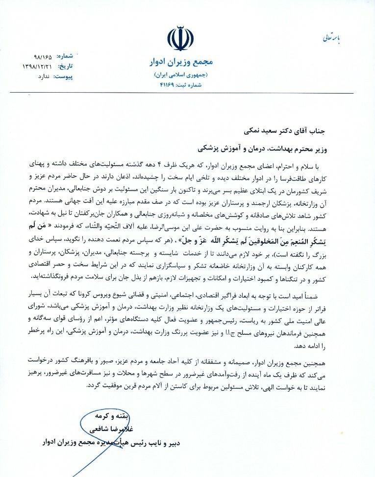 ویروس کرونا , حسن روحانی , سعید نمکی , وزارت بهداشت , شورای عالی امنیت ملی ,