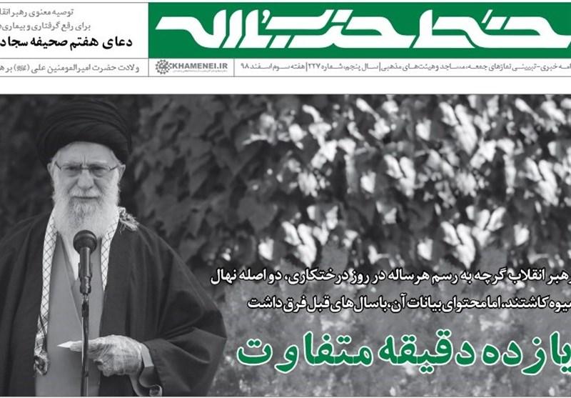 شماره 227 خط حزبالله| یازده دقیقه متفاوت
