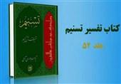 """جلد 52 """"تفسیر تسنیم"""" منتشر شد"""
