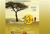 نمایش فیلم سینمایی «زمانی یک زن» در جشنواره امان