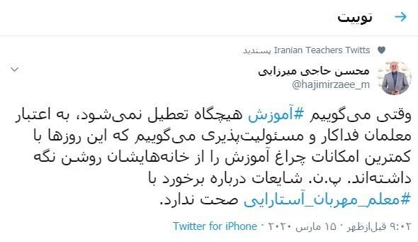 معلمان , محسن حاجیمیرزایی , وزارت آموزش و پرورش ,