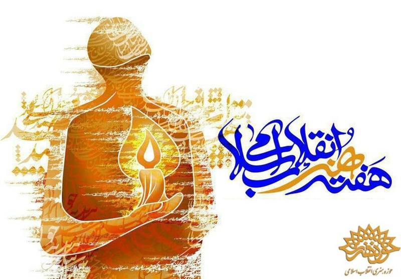 30 برنامه فرهنگی و هنری در هفته هنر انقلاب اسلامی در استان مرکزی برگزار میشود