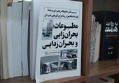 پیشنهاد مطالعه|نقش مطبوعات در حادثه کوی دانشگاه و قتلهای زنجیرهای
