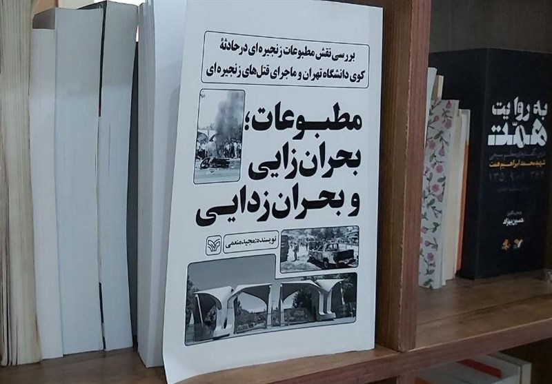 پیشنهاد مطالعه نقش مطبوعات در حادثه کوی دانشگاه و قتلهای زنجیرهای