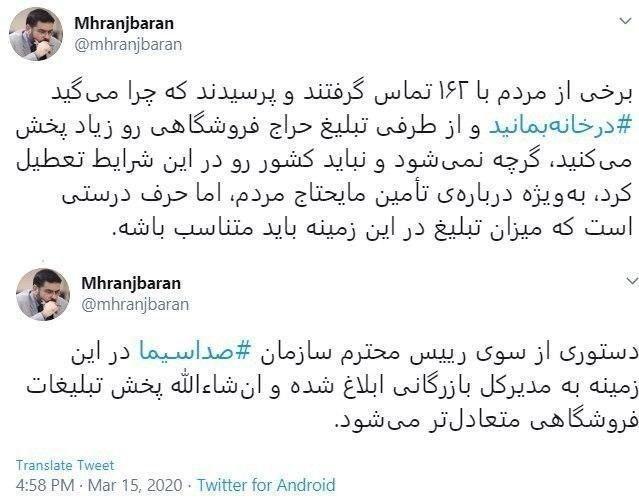 تلویزیون , صدا و سیمای جمهوری اسلامی ایران , عبدالعلی علی عسگری ,